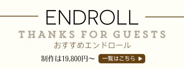 結婚式 エンドロールタイトル_mobile