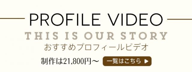 結婚式 プロフィールビデオタイトル_mobile