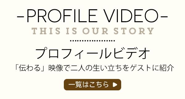 プロフィールビデオ