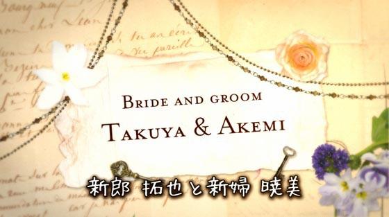 結婚式 プロフィールムービー|アンティークプロフィール6