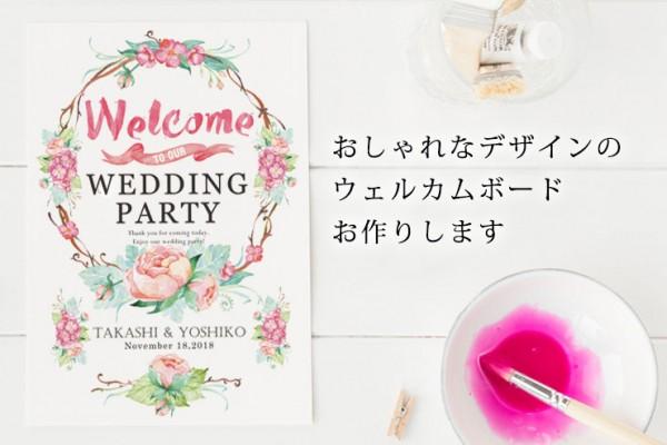 結婚式のウェルカムボード