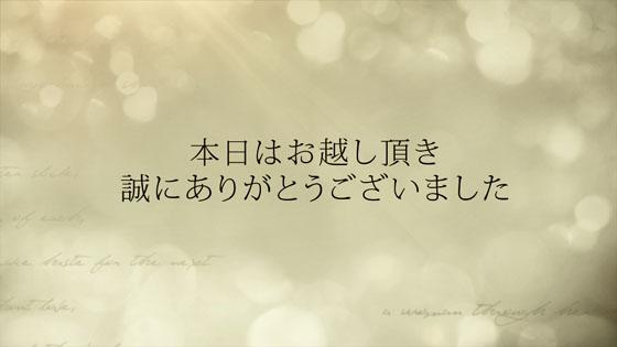 結婚式 エンドロール|メモリーズエンド1
