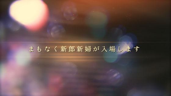 romanticオープニング (14)